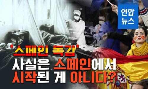 [이슈 컷] '스페인 독감', 사실은 스페인에서 시작된 게 아니다?