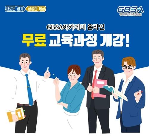 경기경제과학원, 중소기업 재직자 온라인 무료 교육 확대