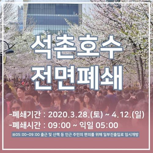 서울 송파구 석촌호수 4월12일까지 전면폐쇄