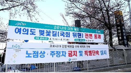 """여의도 봄꽃길 보행로까지 전면 통제…""""벚꽃놀이 오지 마세요"""""""