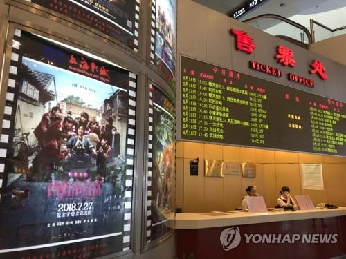 코로나19 재발 우려하는 중국…극장 운영재개 '없던 일로'