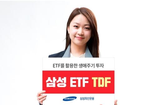[증시신상품] 삼성자산운용, 국내외 ETF 분산투자 TDF