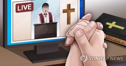 """포항 교회 32% 예배 진행…시 """"방역 지침 다 지켜"""""""