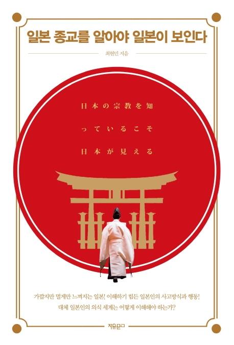 [신간] 일본 종교를 알아야 일본이 보인다