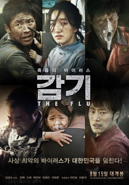 코로나19에 재조명된 영화 '감기', 4월 대만서 개봉