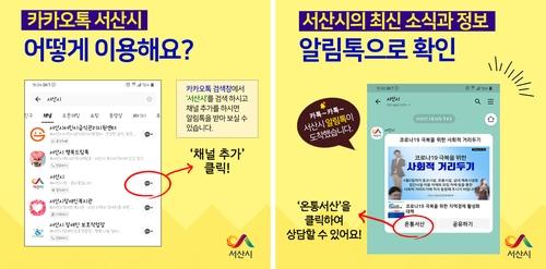 [서산소식] 서산시 카카오톡 채널 다음 달 1일 오픈