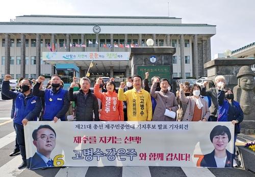 제주 진보 정당·시민단체, 고병수·강은주 후보 지지 선언