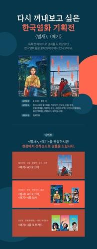 롯데시네마, 다시 꺼내보고 싶은 한국영화 기획전