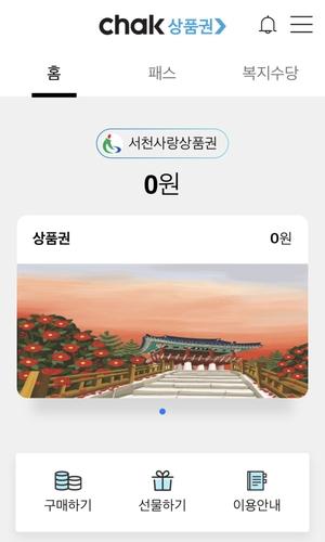 """""""소상공인 살리자"""" 모바일 서천상품권 발행…6월까지 10% 할인"""