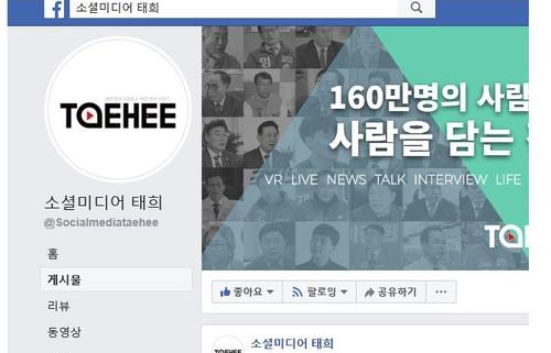 청주 '소셜미디어 태희', 언론재단 실감형 뉴스콘텐츠 제작사에 선정
