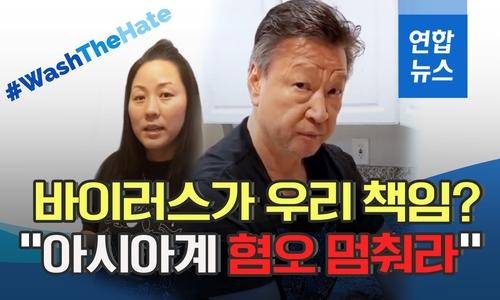 """[이슈 컷] 바이러스가 우리 책임? """"아시아계 혐오 멈춰라"""""""