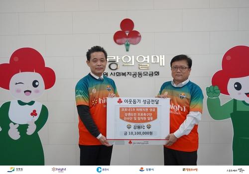 프로축구 강원, 코로나19 성금 1천10만원 기부