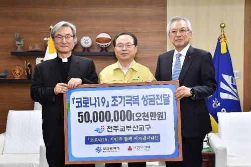 부산 천주교 신부들 한 달 생활비 5천만원 모아 기탁