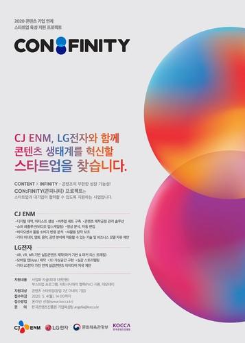 콘진원, CJENM·LG전자와 방송·실감콘텐츠 신생기업 지원