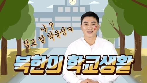 [연통TV] 코로나로 남한 개학 미뤄졌는데 북한 상황은?