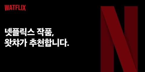 왓챠, 넷플릭스 작품 골라주는 '왓플릭스' 공개