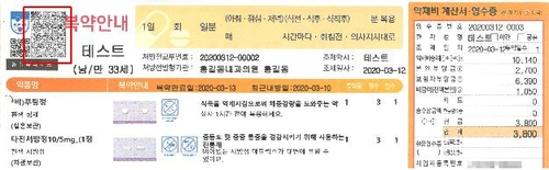 식약처 '마약류 안전정보 도우미' 모바일 앱 서비스 제공