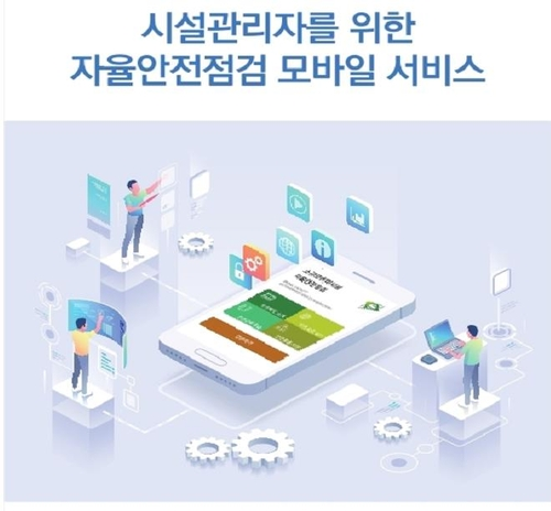 국토부·시설안전공단, 시설물 안전관리 앱 배포