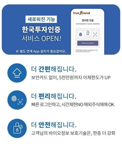 [게시판] 한투증권, 자체개발 '한국투자인증서비스' 출시