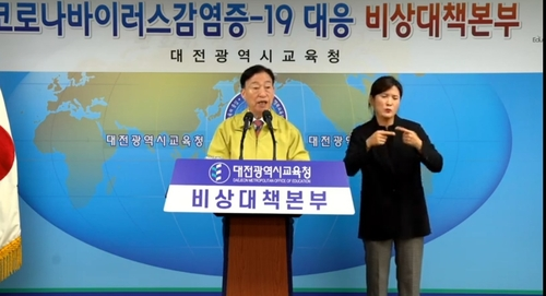 """설동호 대전교육감 유튜브 브리핑 """"온라인 개학 준비 만전"""""""