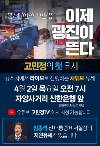 임종석, 내일 고민정과 '차튜브' 유세…'與총선승리 지원' 역할(종합)