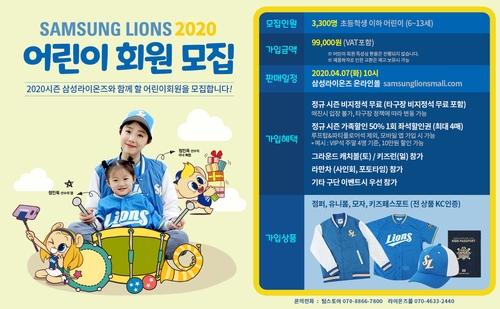 프로야구 삼성, 2020년 어린이회원 모집