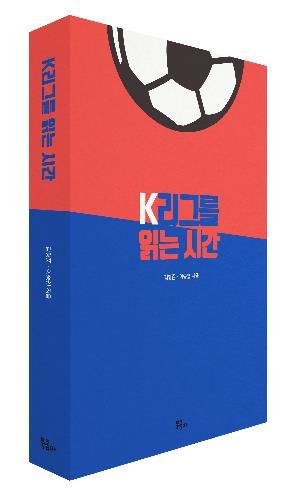 다시 쓰는 프로축구 스토리…'K리그를 읽는 시간' 츨간