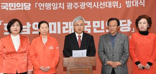 """국민의당 광주 선대위 출범…""""비례 투표로 교섭단체 목표"""""""