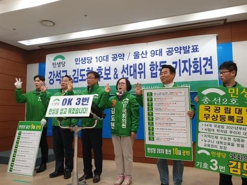 민생당 울산 9대 총선 공약 발표…마이스산업·국제노선 유치