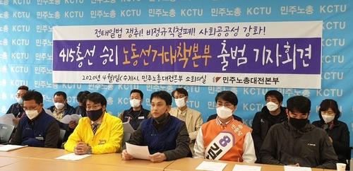 """대전 민주노총 """"정의당 김윤기·민중당 김선재 후보 지지"""""""