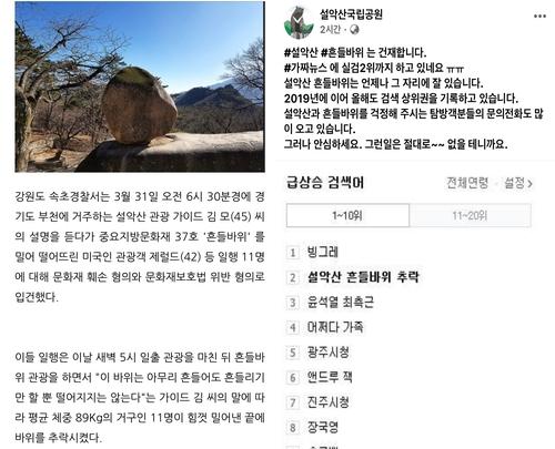 """만우절 '흔들바위 추락' 가짜뉴스 확산…""""선 넘었다"""", """"웃었다"""""""