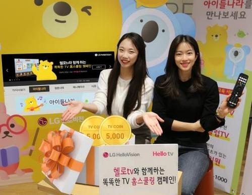 [게시판] LG헬로비전, '헬로tv 똑똑한 TV 홈스쿨링 캠페인'