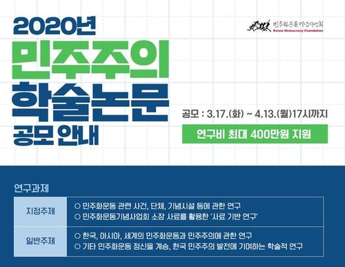 민주화운동기념사업회 '민주주의 학술논문' 공모