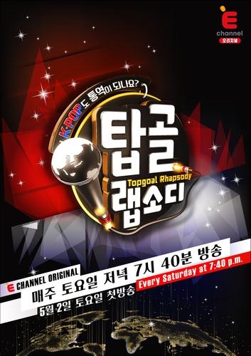 [방송소식] E채널 '탑골랩소디' 다음 달 방송 外