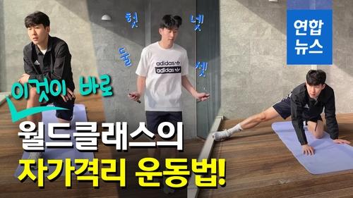 [영상] '줄넘기도 수준급'…귀국 후 자가격리 손흥민, 운동 모습 공개