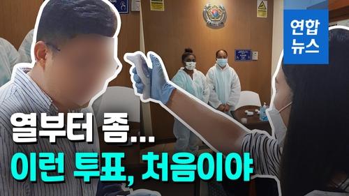 [영상] 열부터 좀…총선 재외투표 첫날 어땠나