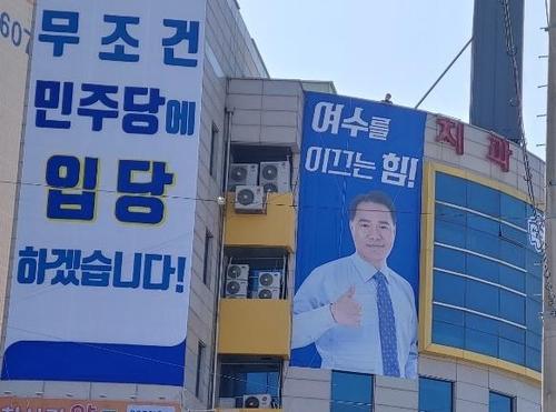 """민주당 전남도당 """"무소속 이용주 후보 '복당 마케팅' 중단하라"""""""