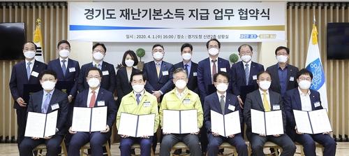 경기도·31개 시군·13개 금융사, 재난기본소득 지급 업무 협약