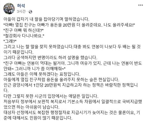 """허석 순천시장 """"1인당 20만원 지급, 광양시 정책 바람직"""""""