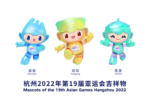 2022년 항저우 하계아시안게임 마스코트 발표