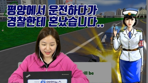 [연통TV] 평양에서 운전하기? 북한에서 만든 게임 해봤습니다!