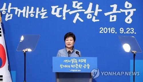 Park Geun-hye habla durante la ceremonia de inauguración de una agencia financiera, el 23 de septiembre de 2016.
