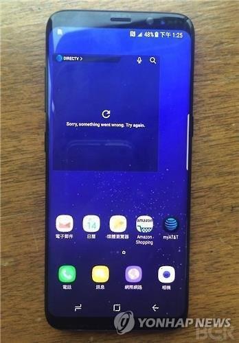 Posible diseño del Galaxy S8 de Samsung Electronics Co. desvelado por el blog BGR, especializado en tecnología informática