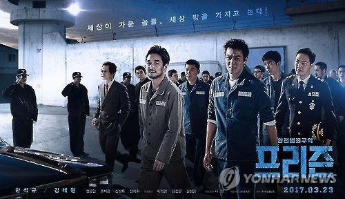 """El póster de promoción de la película policíaca surcoreana """"La prisión"""""""