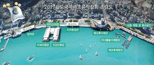El plano de la Expo de Algas Marinas de Wando 2017