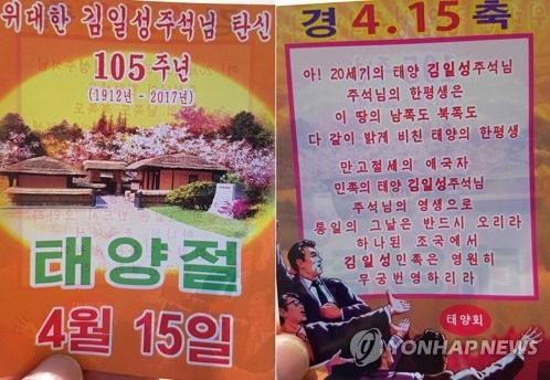 La foto muestra los panfletos norcoreanos de propaganda que se hallaron, el 15 de abril de 2017, en Samcheok, a unos 290 kilómetros al este de Seúl. (Foto de archivo)