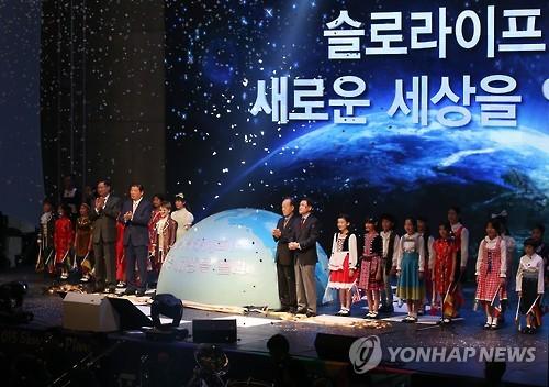 La foto de archivo muestra la ceremonia inaugural del Festival Internacional de Vida Lenta de Namyangju 2015