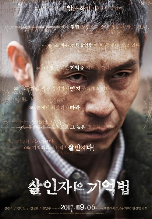 """Imagen de promoción de la película """"Memoria de un asesino"""" (Memoir of a Murderer) desvelada por la distribuidora Showbox."""