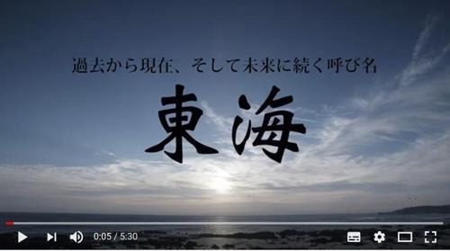 """Imagen capturada del vídeo promocional del """"mar del Este"""" en versión japonesa, desvelada por la Cancillería surcoreana, el 13 de septiembre del 2017, en YouTube."""