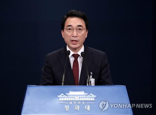 El portavoz presidencial, Park Soo-hyun, habla, el 12 de septiembre del 2017, durante una rueda de prensa en Cheong Wa Dae en Seúl.